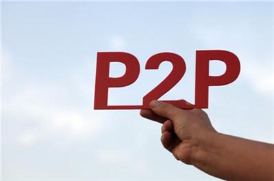 P2P网贷注意事项