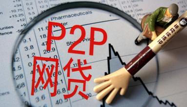 P2P网贷误区