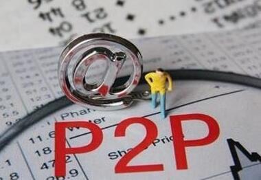 p2p资金