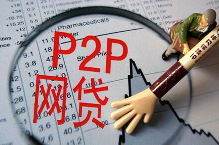 投资P2P网贷